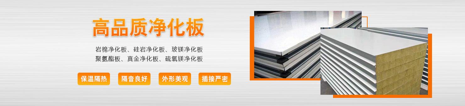 供应机制净化板